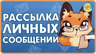 рассылка сообщений Вконтакте без Бана 2018