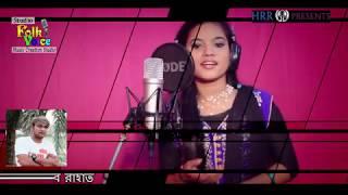 Miche Dushi- Jesmin Jhuma।মিছা দোষী-জেসমিন ঝুমা। New Folk Song 2017