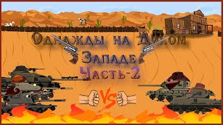 Дикий Запад (Часть-2) - Мультики про танки