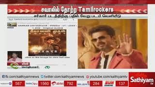 சவாலில் தோற்ற TamilRockers - சர்கார் படத்திற்கு பதில் வேறு படம் வெளியீடு