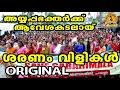 നാമജപയാത്രയ്ക്കു ആവേശമേകാൻ ശരണംവിളികൾ | Save Sabarimala |Saranam Vili | HinduDevotionalSongs Ayyappa