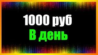 Каждый День Зарабатывать по 1000 Рублей. Проект Nzt24 Дает 1000