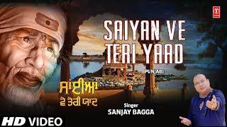 Saiyan Ve Teri Yaad I SANJAY BAGGA I Punjabi Sai Bhajan I Full HD Song