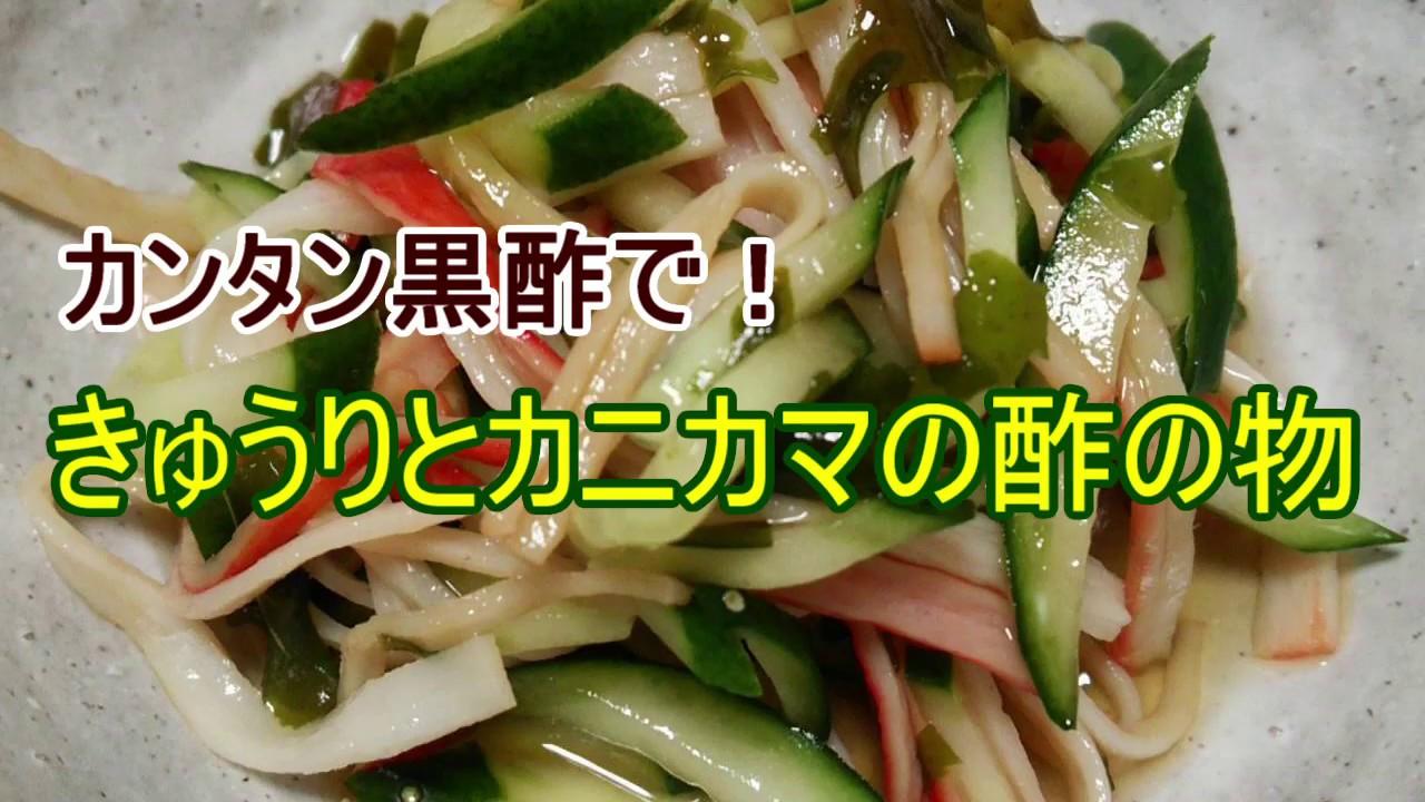 きゅうり と カニカマ の 酢の物
