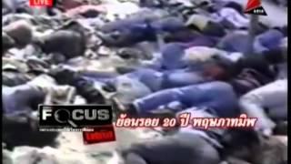 Repeat youtube video ย้อนหลังพฤษภาทมิฬปี 2535