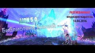 AION 5.0 БЗ Разгневанный меджарис-каратель
