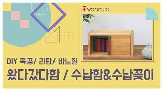 [DIY 목공체험] 왔다갔다함