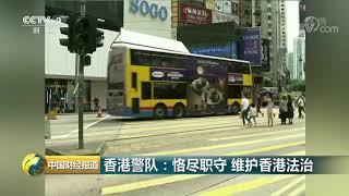 [中国财经报道]香港警队:恪尽职守 维护香港法治| CCTV财经