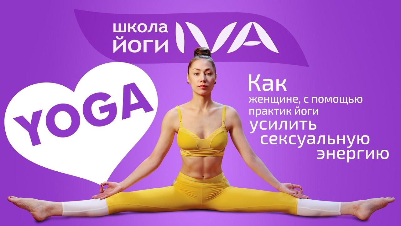 Йога для усиления сексуальности