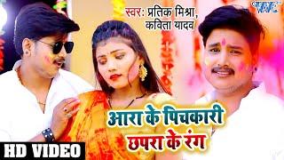 #VIDEO   आरा के पिचकारी छपरा के रंग   #Pratik Mishra,Kavita Yadav का जबरजस्त होली   Bhojpuri Song