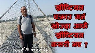 Testimony || ख्रीष्टियन पक्राउ गर्न खोज्दा आफै ख्रीष्टियन कसरी भए ? || Ganesh Devkota || Bachan tv