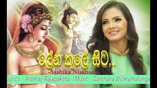Sashika Nisansala - Lena Kule Sita (Lyrics -Anomaji Rajapaksha   Music - Darshana Wickramatunga)