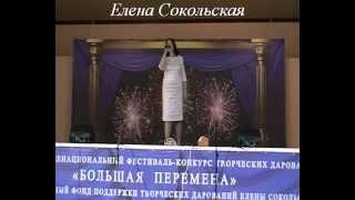 Елена Сокольская на XIV фестивале Большая Перемена