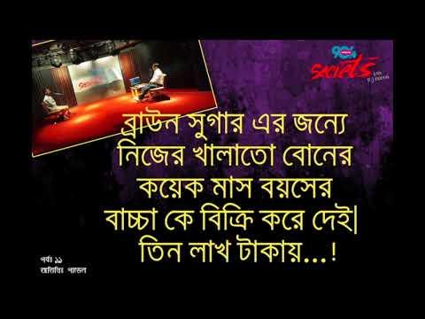 Brown Suger can take your life ! ISECRETS I Ep: 19 I RJ Kebria I Dhaka fm 90.4 I Pavel