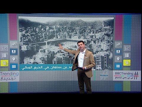 بي_بي_سي_ترندينغ: فيديو| محمد بن سلمان فوق الكعبة فجرا