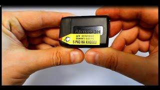 GPS маяк Автофон Альфа Маяк - Обзор