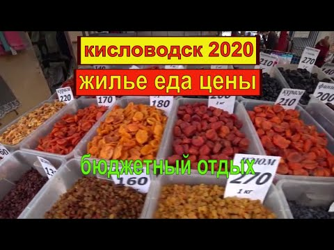 Санаторий нарзан цены 2020 года