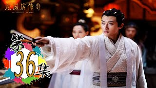 [INDO SUB] Beauties of The King《龙凤店传奇》 EP36【Serial Tv Populer : Chinese Drama Indonesia】