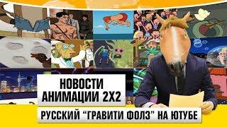 """Новости анимации [Русский """"Гравити Фолз"""" на Ютубе]"""
