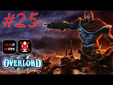 Overlord II #25 - Уничтожить Четыре Храма