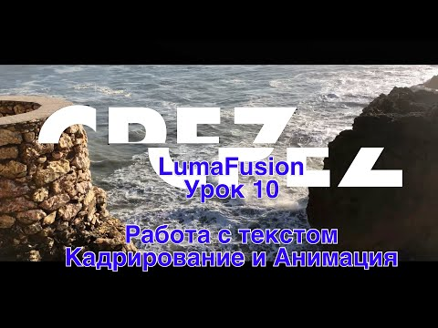 LumaFusion Урок 10 Текст и Анимация Text & Animation