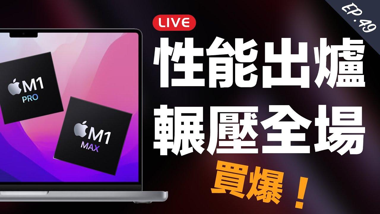 Download M1 Pro / M1 Max MacBook Pro 評價全面出爐!超強的性能....我只好買爆了!!