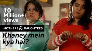 Khaney Mein Kya Hai? Ft. Shikha Talsania | Mothers & Daughters