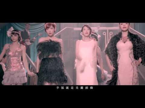 Dream Girls 『美麗頭條』OFFICIAL HD MV