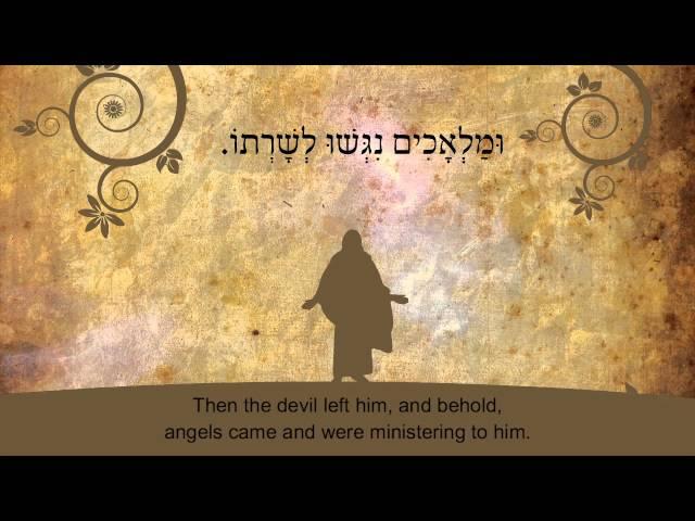 Matthew Chapter 4 - HEBREW!