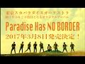 【緊急告知】スカパラ New Album「Paradise Has NO BORDER」予告編