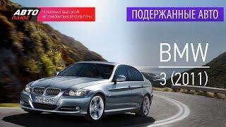 Подержанные автомобили - BMW 3, 2011 - АВТО ПЛЮС