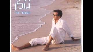 אייל גולן לב חולה Eyal Golan