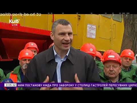 Телеканал Київ: 20.03.19 Столичні телевізійні новини 09.00