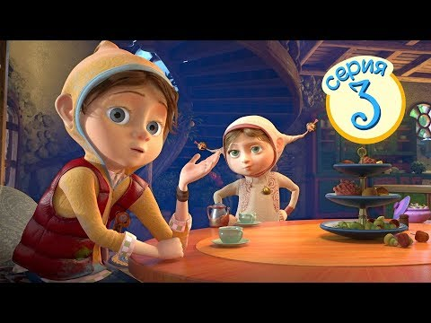 Третий этаж ( 3 серия ) - Джинглики - новые российские мультфильмы 2017 для детей