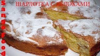 Шарлотка с Яблоками / Пошаговый Рецепт /Ну Очень Вкусный и Простой Рецепт!