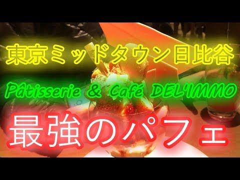 Pâtisserie & Café DEL'IMMOパティスリー&カフェ デリーモ日比谷でパフェを食べよう