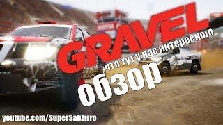 Gravel ???? обзор геймплей гонки на внедорожниках прохождение на русском + игровой руль Logitech G25