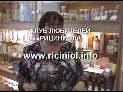 РИЦИНИОЛ отзыв ушиб, зрение Нижнеудинск 2011