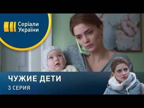 Чужие дети (Серия 3)
