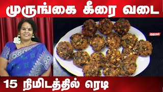 How to make murungai vadai? | Kumudam