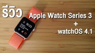 ep 157 : รีวิว Apple Watch Series 3 + watchOS 4.1