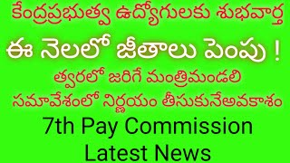 7th Pay Commission Latest News|Good News For Central Govt Employees Pensioners|Salaries To be Hike
