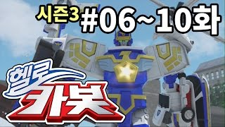 헬로카봇 시즌3 모아보기 6화 - 10화 Hello Carbot! Season3 Episode 6 ~ 10
