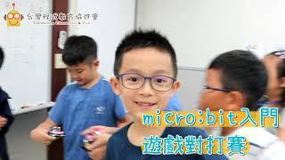 2019兒童程式夏令營_micro:bit小小創客7/1-7/5_5天營隊紀錄影片(完整版)
