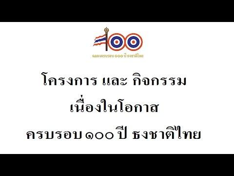 ตัวอย่าง : โครงการ - กิจกรรม ครบรอบ ๑๐๐ ปี ธงชาติไทย