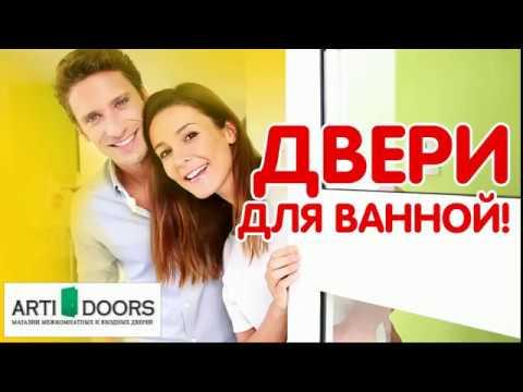 Советы по выбору дверей в санузел и ванную комнату (ArtiDoors.ru)