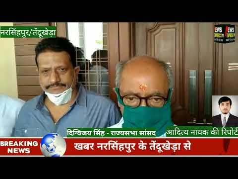नरसिंहपुर/तेंदूखेड़ा- राष्ट्रीय सुरक्षा के साथ खिलवाड़ किया जा रहा है - दिग्विजय सिंह