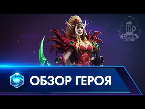 видео: Валира - Обзор Героя (Русская озвучка) heroes of the storm