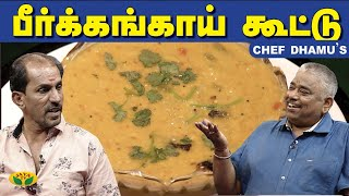 Peerkangai kootu recipe | Actor Vaiyapuri | Chef Damu | Celebrity Kitchen - 26-08-2020 Cooking Show