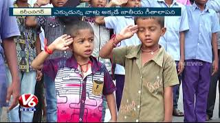 Ideal Town Jammikunta : Residents Sings National Anthem Every Morning || V6 News